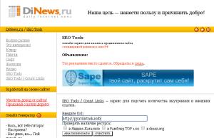 Как проверить есть ли индексируемые внешние ссылки на вашем сайте с помощью dinews.ru-01