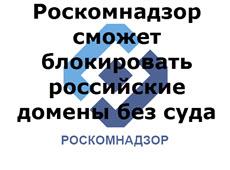 Роскомнадзор сможет блокировать российские домены без суда