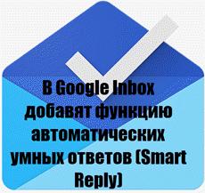 В Google Inbox добавят функцию автоматических умных ответов (Smart Reply)