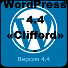 WordPress 4.4 Clifford — Что нового
