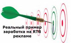Реальный пример заработка на RTB рекламе