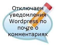 wordpress не приходят письма с сайта