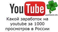 Какой заработок на youtube за 1000 просмотров в России