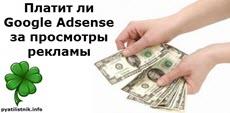 Платит ли Google Adsense за просмотры рекламы