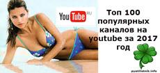 Топ 100 популярных каналов на youtube