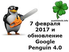 7 февраля 2017 и обновление Google Penguin 4.0