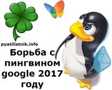 Борьба с пингвином google 2017 году