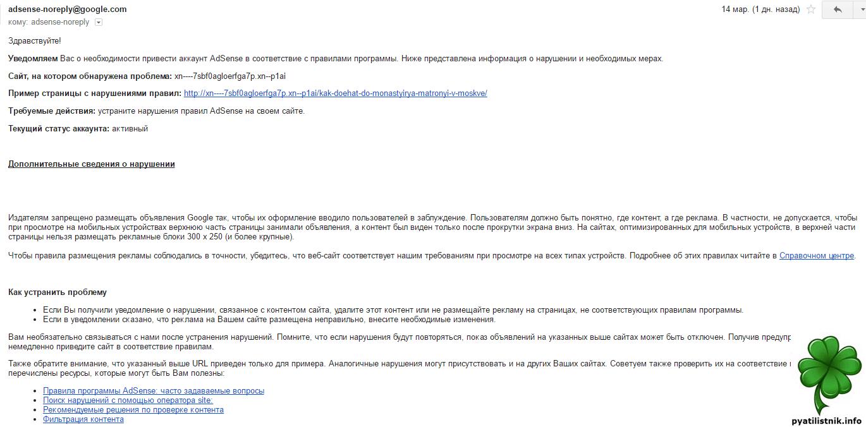 сайт нарушает правила программы AdSense