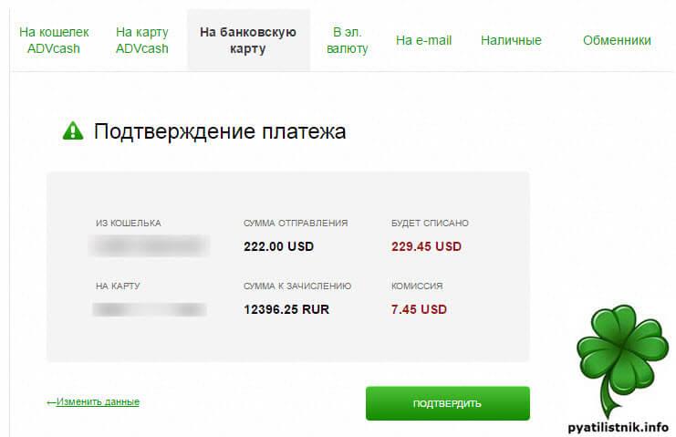 выплата advcash.com-3