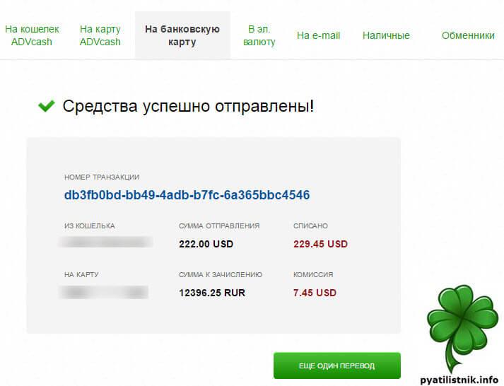 выплата advcash.com-4
