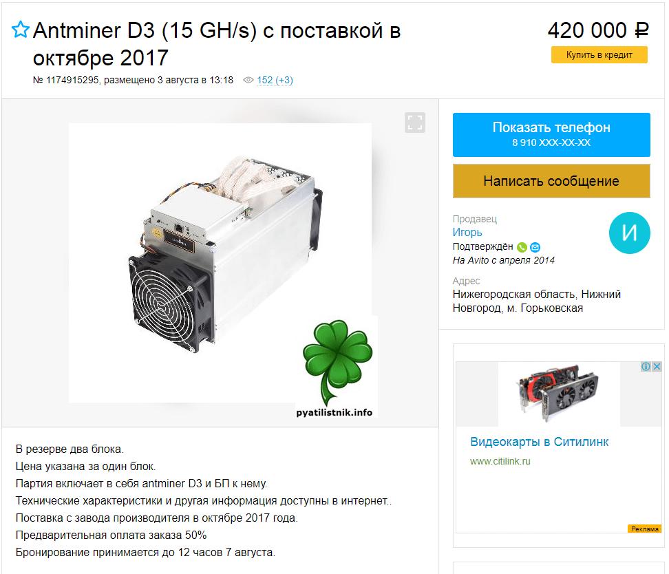 Покупка antminer растаможка купить видеокарту недорого
