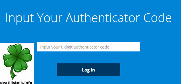 Input Your Authenticator Code